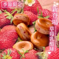 【♥2017草莓季限定♥】真草莓乳酪球一盒32入★大溪杏芳食品~上班這檔事推薦★樂天歡慶母親節滿499免運-杏芳食品-美食特惠商品