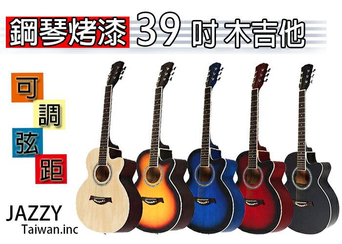 Jazzy 39吋 可調弦距 民謠吉他!贈琴袋+全配,鋼琴烤漆+玫瑰木好音色,初學吉他 木吉他 古典吉他