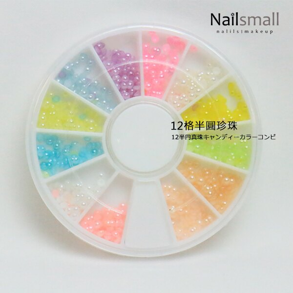 12格日系馬卡龍色半圓珍珠圓盤組合 #16 (尺寸顏色隨機出) 美甲甲面貼飾
