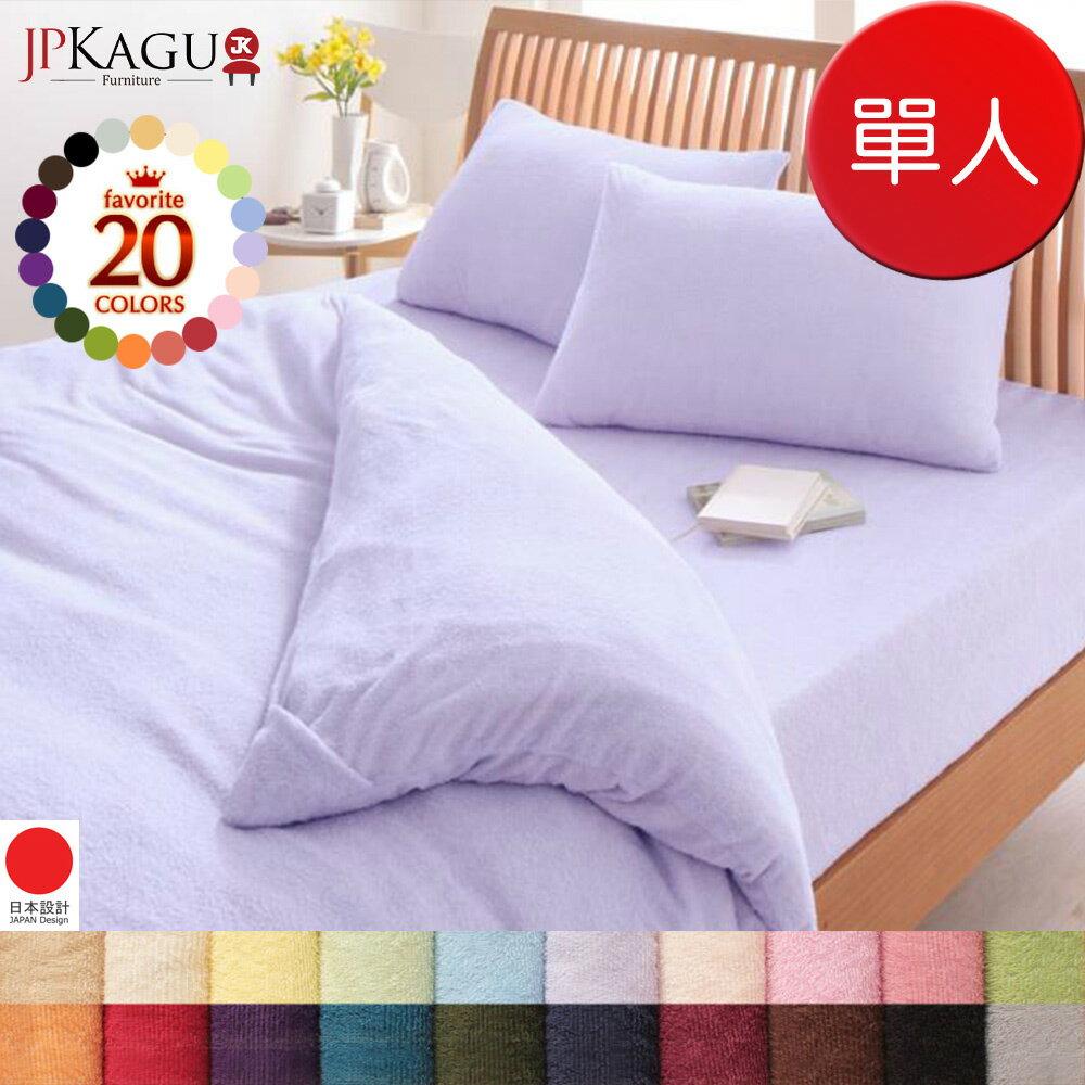 JP Kagu 日系素色超柔軟極細絨毛純棉毛巾被套-單人(20色) - 限時優惠好康折扣