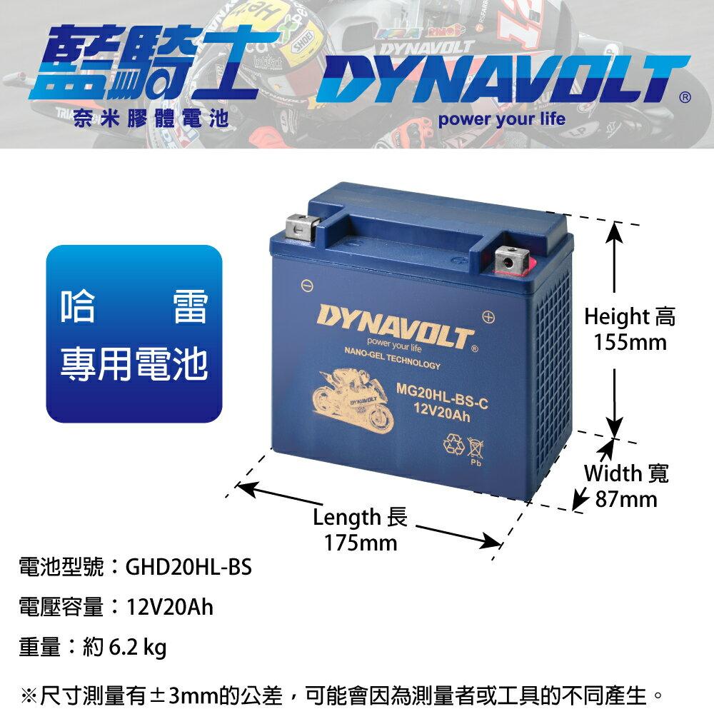 【CSP進煌】藍騎士機車膠體電池GHD20HL-BS - 12V 20Ah - DYNAVOLT哈雷機車副廠電池/水上摩托車電池 - 等同YUASA湯淺YTX20HL-BS  免保養機車電池