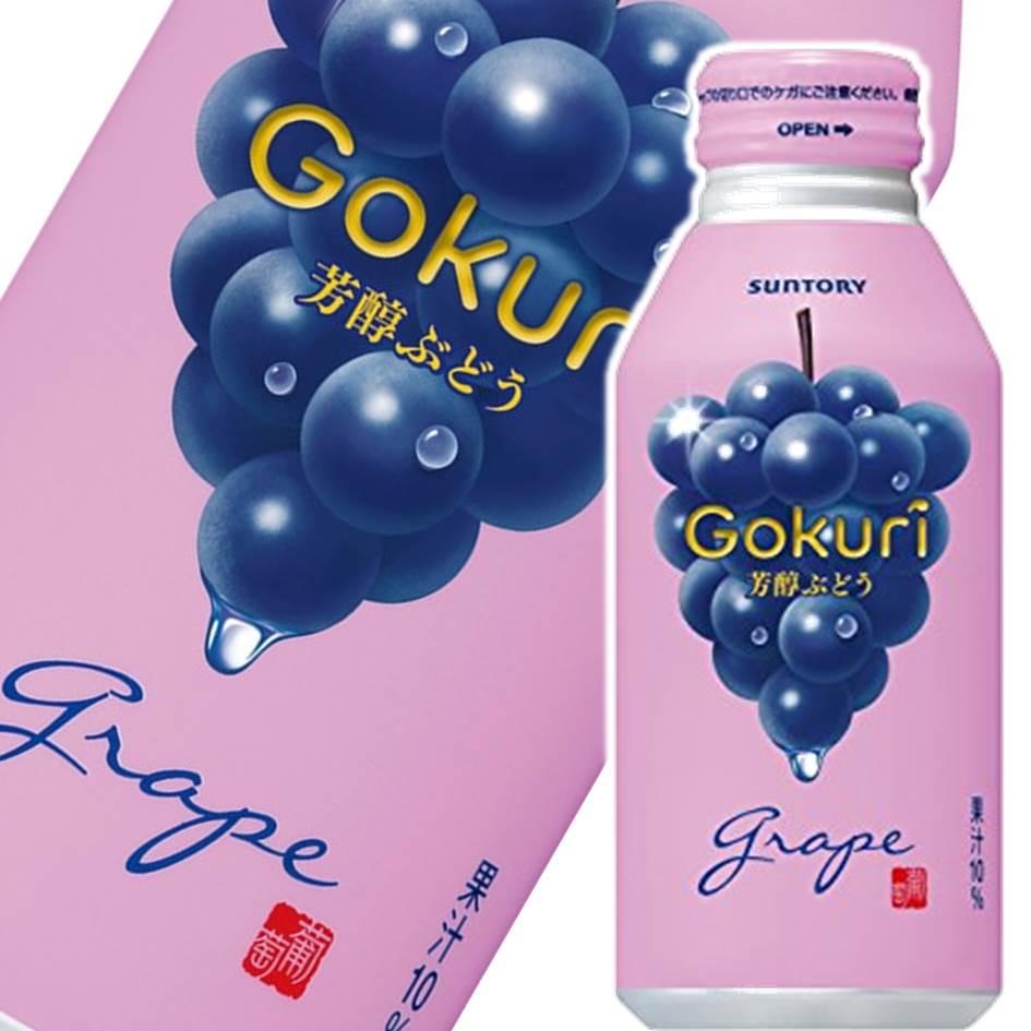 【SUNTORY三得利】Gokuri果汁-葡萄風味400ml 芳醇ぶどう 日本進口飲料