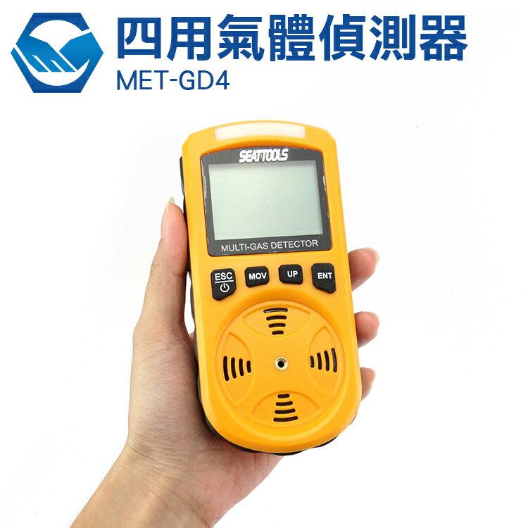 MET-GD4 沼氣 四用氣體偵測器   氧氣   一氧化碳   硫化氫   可燃氣體同時偵測 硫化氫偵測器 工仔人