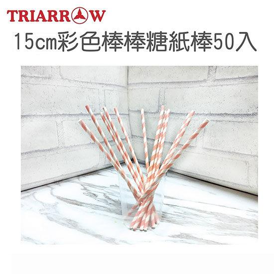 【三箭牌】15cm彩色棒棒糖紙棒50入HS-C060-1《烘焙器材(具)》