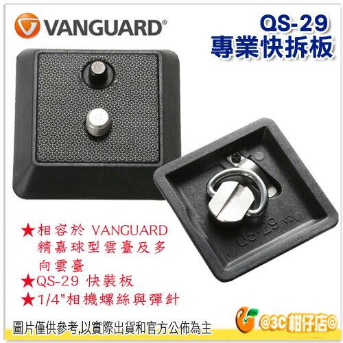 VANGUARD 精嘉 QS-29 專業快拆板 公司貨 另售 QS-100RF QS-100SS 轉換螺絲 快板 雲台把手 等 攝影配件