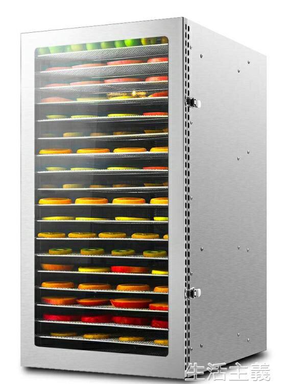 食物乾燥機 商用大容量干果機水果茶蔬菜溶豆風干寵物肉類食品食物烘干機家用 雙十二全館85折