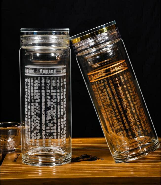 加厚大悲咒水晶杯佛經養生六字大明師咒心經玻璃雙層大悲咒水杯