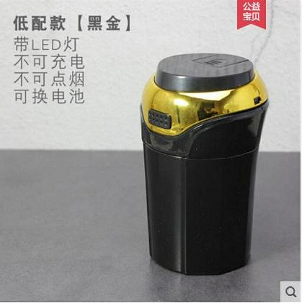 創意多功能車內煙灰缸懸掛式帶蓋LED燈通用車載煙灰缸  母親節禮物