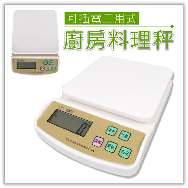 【aife life】可插電電子秤/液晶螢幕/3kg/LED電子秤/廚房秤/料理秤/二用式/磅秤/體重計