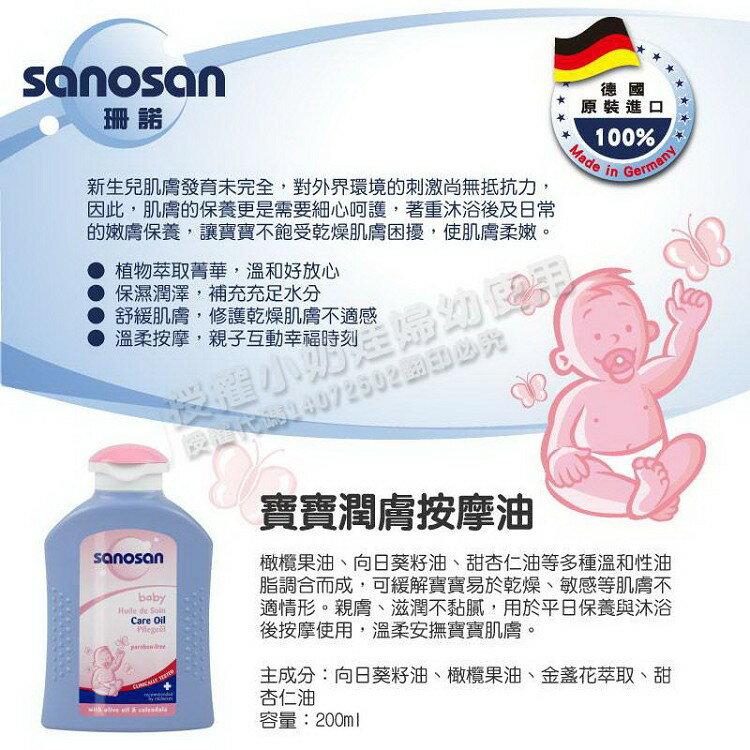 Sanosan 珊諾 - 寶寶潤膚按摩油200ml 1