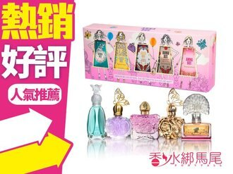 ANNA SUI 安娜蘇 時尚迷你 小香禮盒 (4ml*5入)◐香水綁馬尾◐