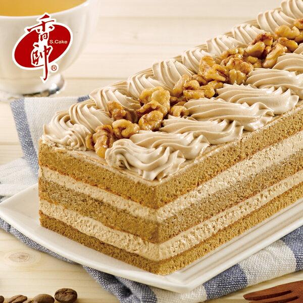 【香帥蛋糕】咖啡核桃★FUN暑假 499免運 0