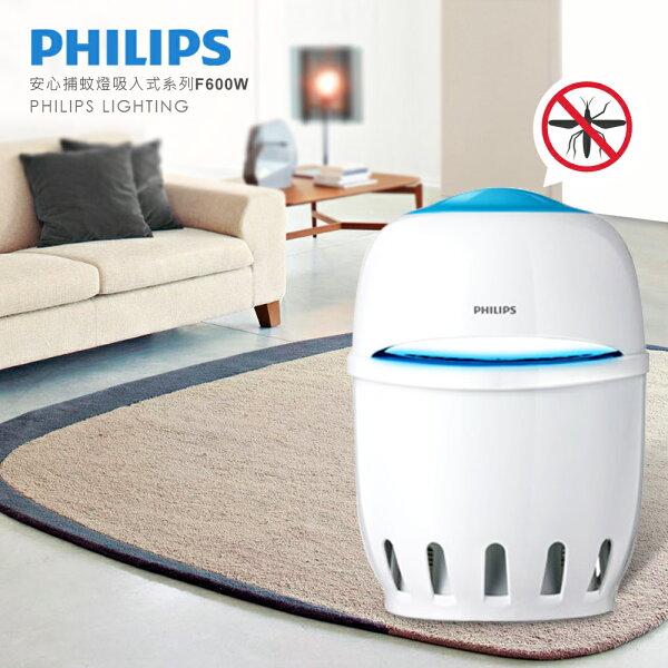 【飛利浦PHILIPSLIGHTING】飛利浦安心捕蚊燈吸入式系列-白(F600W)