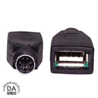 《DA量販店》USB 母頭 轉 PS2 公頭 轉接頭 滑鼠 鍵盤 (13-099)