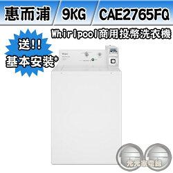 [可以買] Whirlpool 惠而浦 ( CAE2765FQ ) 9KG 美製 商用投幣式4行程單槽洗衣機《送基安回收,限台中↔嘉義以北》