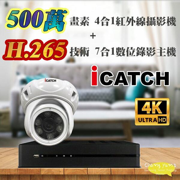 ►高雄台南屏東監視器◄可取ICATCHKMH-0425EU-KH.2654路主機+5MP500萬畫素半球型紅外線攝影機*1