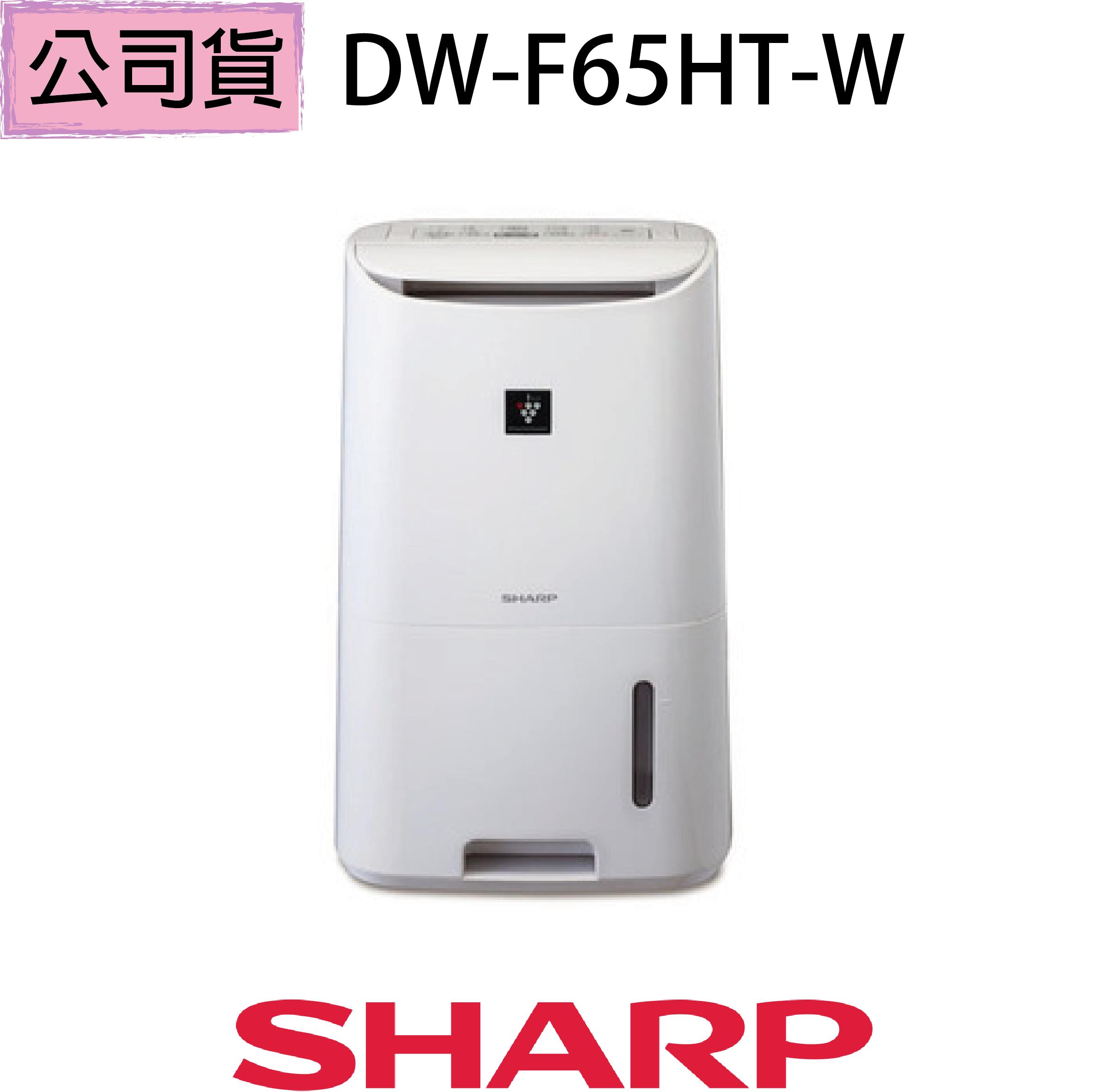 【現貨限量 快速出貨】【SHARP】夏寶 6.5L 清淨除濕機DW-F65HT-W(公司貨)