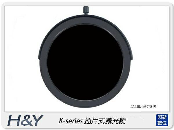 閃新科技:H&YK-series系列插入式ND65000ND減光鏡95mm(公司貨)
