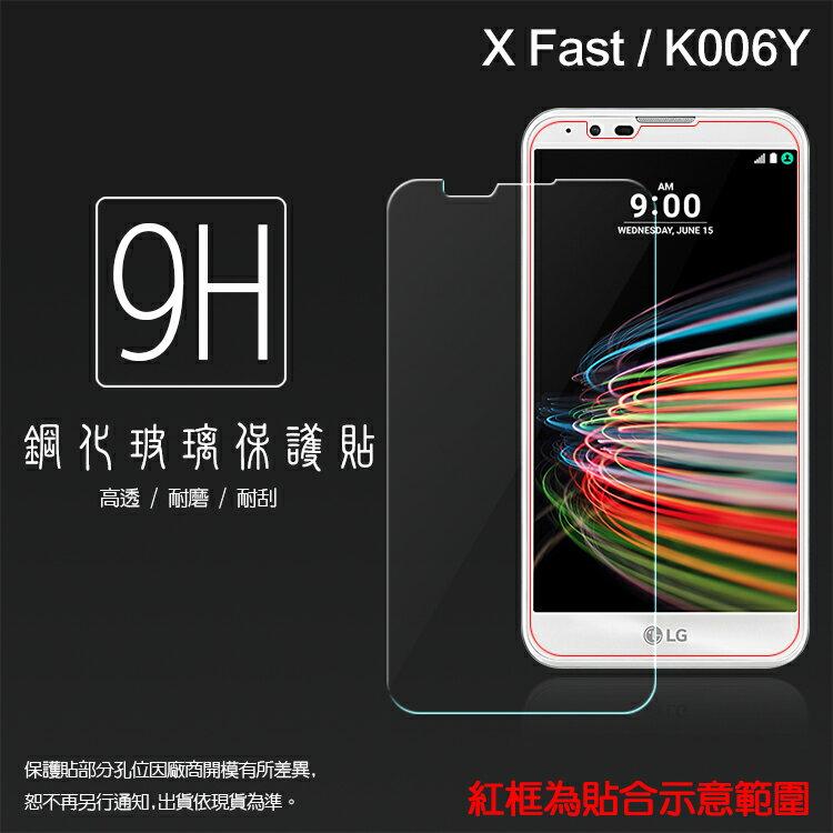 超高規格強化技術 LG X Fast (X5) K600Y 鋼化玻璃保護貼/強化保護貼/9H硬度/高透保護貼/防爆/防刮