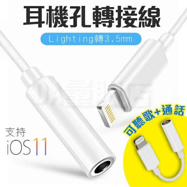 iPhone78XLightning可通話轉接線【原廠品質】3.5mm耳機孔轉接音源線(80-3149)