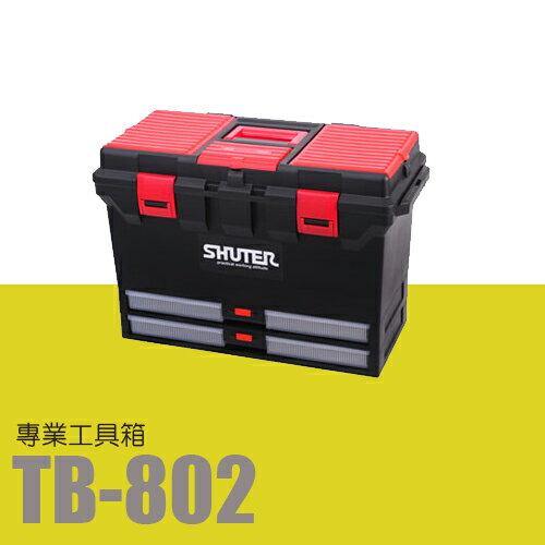 樹德 SHUTER 收納箱 收納盒 工作箱 專業型工具箱 TB-802