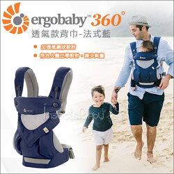 ✿蟲寶寶✿【美國ErgoBaby 】歐美藝人愛用款 爾哥寶寶揹巾 四角度揹法 360度 夏日透氣款-法式藍