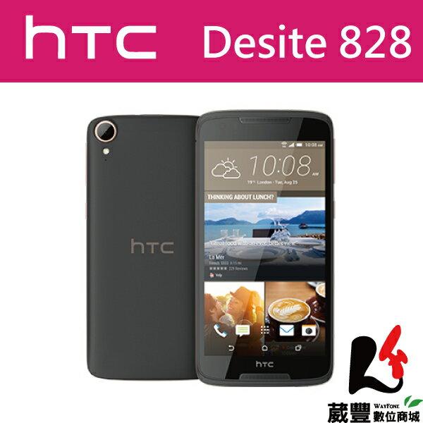 【贈32G記憶卡+手機立架】HTC Desire 828  2G/16G LTE 5.5 吋智慧型手機【葳豐數位商城】