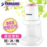 YAMASAKI 山崎家電 優賞刨冰機 SK-005-Best Go 百事購居家生活館-3C特惠商品