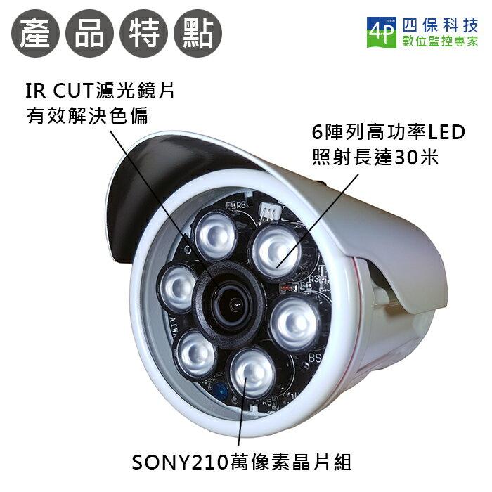四合一 1080P 戶外監控鏡頭6.0mm SONY210萬像素 6LED燈強夜視攝影機(MB-87GH)