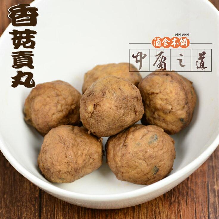 香菇貢丸 冷熱滷味
