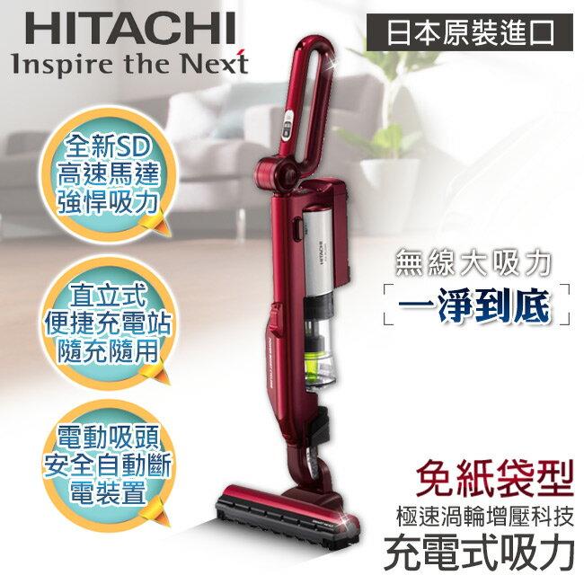下殺~日立HITACHI~ 充電免紙袋直立手持式吸塵器~炫麗紅/ PVSJ500T/PVS