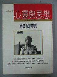 【書寶二手書T2/心靈成長_NHJ】心靈與思想_克里希那穆提/著
