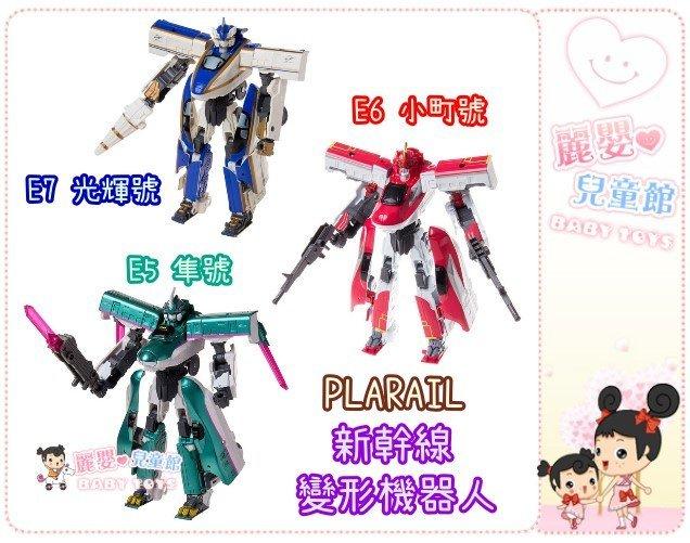 麗嬰兒童玩具館~TAKARA TOMY-PLARAIL鐵道王國-新幹線變形機器人