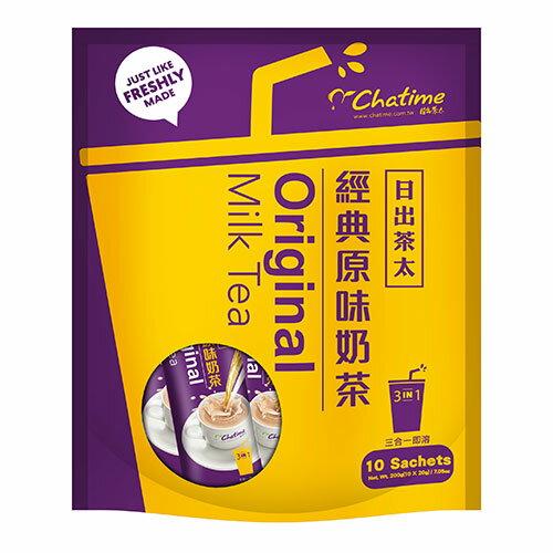 日出茶太經典原味奶茶20g*10入【愛買】