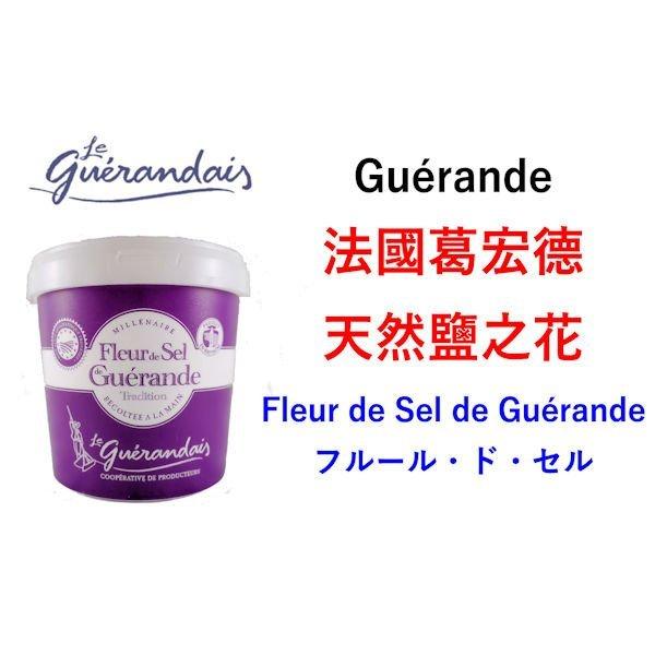★樂焙客☆【法國給宏德鹽之花Fleur de Sel de Guerande】★