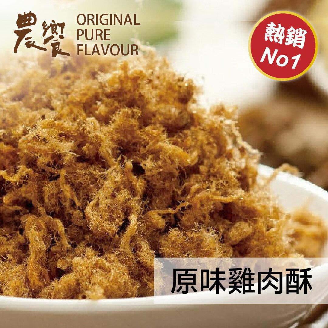 ☆優質精選☆農饗【純雞肉酥200g  / 罐】無添加豆粉的健康好味道 0