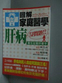 【書寶二手書T1/醫療_MEC】圖解家庭醫學-肝病沒問題!_與芝真