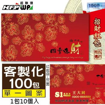 S1全球批發網:40種圖案可選《客製化1000個》四季進財紙質紅包袋台灣製REDP-A20-100HFPWP