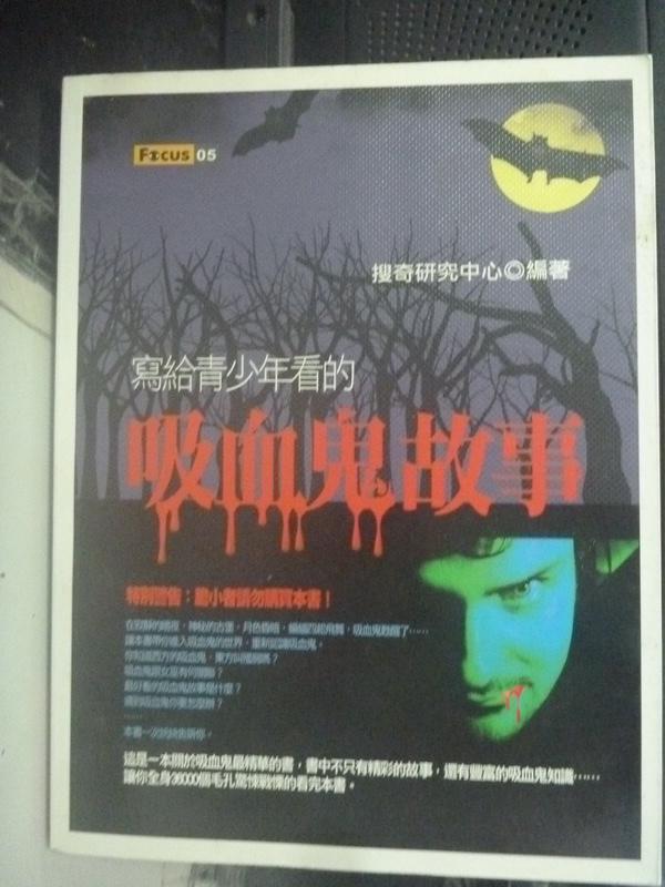 【書寶二手書T4/兒童文學_QJQ】寫給青少年看的吸血鬼故事_蒐奇研究中