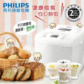 【飛利浦 PHILIPS】麵包機/優格機(兩用) HD9016★附贈食譜+樂扣吐司盒3.9L+特福麵包刀