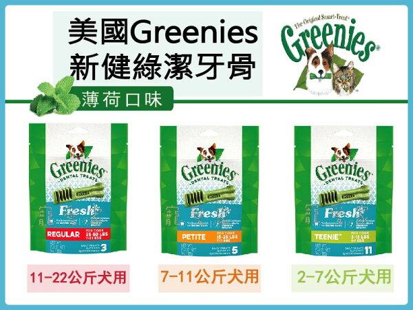 ☆寵愛家☆VOHC認證Greenies健綠潔牙骨藍莓薄荷袋裝12oz(340g)