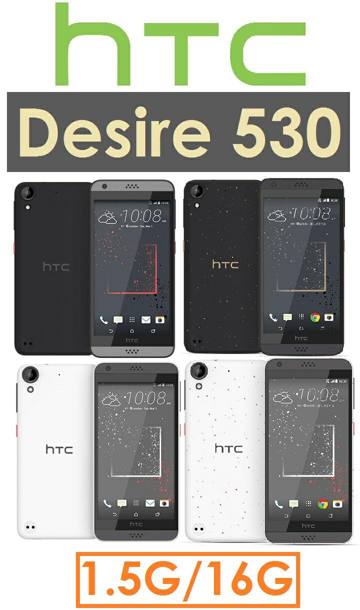 【預訂出貨】宏達電 HTC Desire 530 5吋 1.5G/16G 4G LTE 智慧型手機