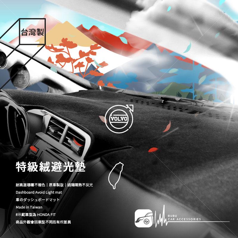 8AK【不褪色 特級絨避光墊】台灣製 VOLVO 富豪 S70 S60 XC-60 XC-90 V50 V40 遮光毯