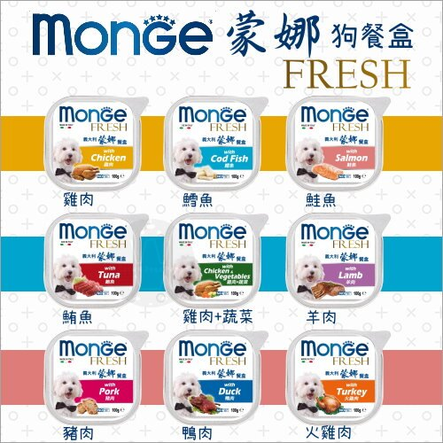 MONGE蒙娜〔狗餐盒,9種口味,100g〕(一箱32入) - 限時優惠好康折扣