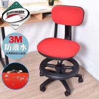 椅子 電腦椅 防潑水兒童椅 凱堡家居