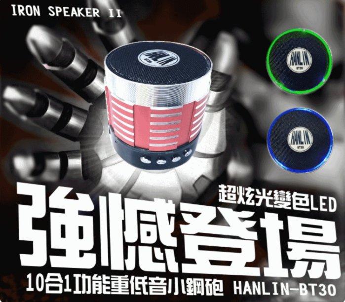【附發票】10合1功能重低音小鋼砲喇叭-2代音箱界的鋼鐵人(自拍器+FM+藍芽+插卡+USB+免持母親節