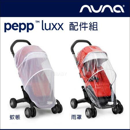 ✿蟲寶寶✿【荷蘭NUNA】時尚推著走 輕鬆出遊 嬰兒手推車 Pebb Luxx 專用配件 蚊帳+雨罩組