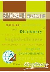 環境科學與工程英漢對照詞典(精)