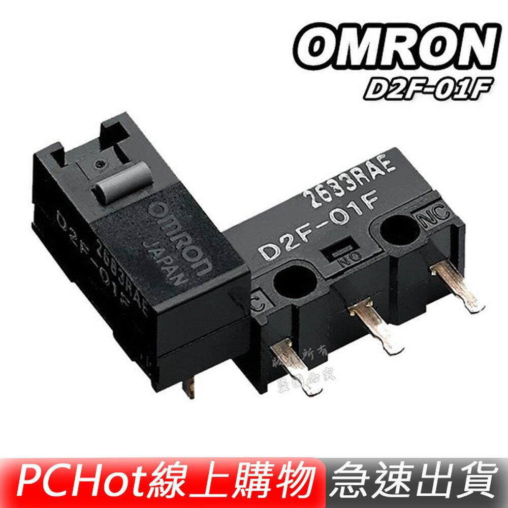 OMRON 歐姆龍 日本 D2F-01F 開關 滑鼠按鍵 滑鼠開關 滑鼠維修 滑鼠連點 微動開關 滑鼠故障 最新效期