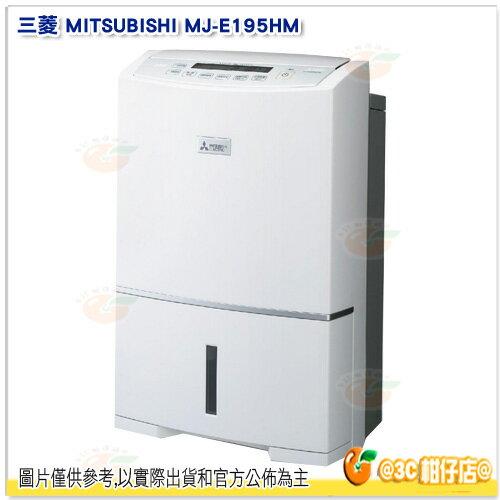三菱MITSUBISHIMJ-E195HM除濕機公司貨日本製19.5L除溼機高效節能乾衣功能